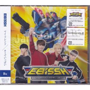 EBiSSH CD 2017「マイ・フレンド / キミでいっぱい」B盤 [ebidandv009]|janijanifan
