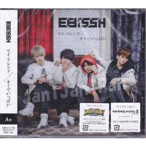 EBiSSH CD 2017「マイ・フレンド / キミでいっぱい」A盤 [ebidandv010]|janijanifan