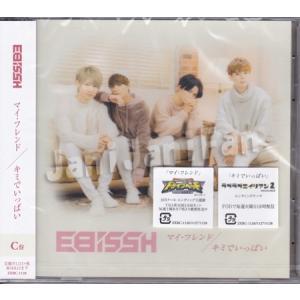 EBiSSH CD 2017「マイ・フレンド / キミでいっぱい」C盤 [ebidandv011]|janijanifan
