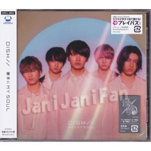 DISH// CD「勝手にMY SOUL」通常盤 [ebidandv044] janijanifan