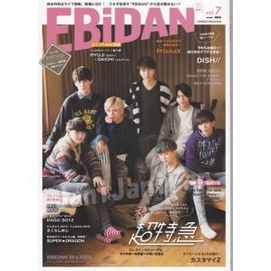 EBiDAN オフィシャルブック Vol.7 Loppi・エルパカBOOKS・HMV限定表紙バージョン 雑誌 [ebidanpf006]|janijanifan