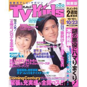 関東版 TV Kids (テレキッズ) ★ 1998年10/...