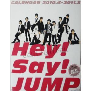カレンダー ★ Hey!Say!JUMP 2010-2011 janijanifan