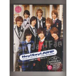 カレンダー ★ Hey!Say!JUMP 2012-2013 janijanifan