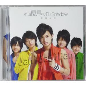 CD+DVD ★★ 中山優馬 w/B.I.Shadow・NYCboys 2009 シングル 「悪魔な恋/NYC」 初回盤A janijanifan