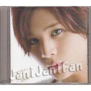 CD+DVD ★ 山田涼介 2013 シングル 「ミステリーヴァージン」 初回限定盤2 [hsdv066] janijanifan
