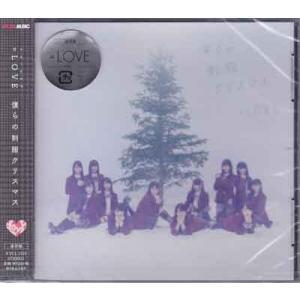 CD ★ =LOVE 2017「僕らの制服クリスマス」通常盤 ※未開封 [ilcd003]|janijanifan