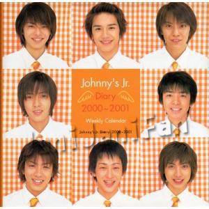 ダイアリー(カレンダー) ★ Johnny'sJr. 2000-2001|janijanifan