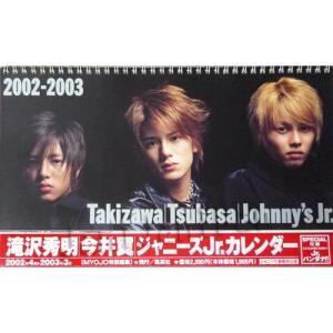 カレンダー ★ Johnny'sJr. 2002-2003|janijanifan