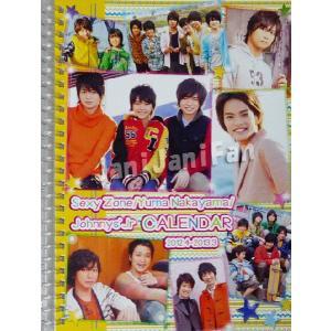 カレンダー ★ Sexy Zone・中山優馬・Johnny'sJr. 2012.4-2013.3|janijanifan