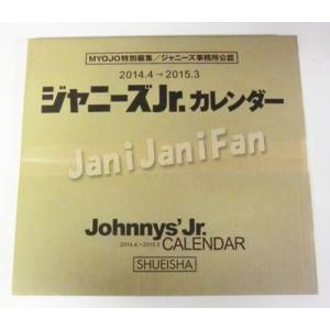 カレンダー ★ Johnny'sJr. 2014.4-2015.3 ※新品未開封|janijanifan
