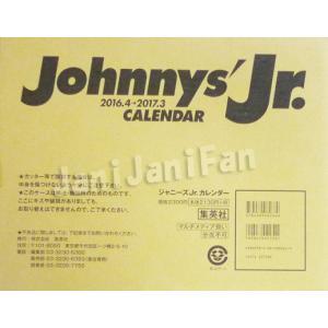 カレンダー ★ Johnny'sJr. 2016.4-2017.3 [jjca17]|janijanifan