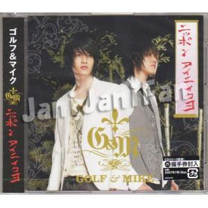 CD ★ GOLF&MIKE(ゴルフ&マイク) 2007 シングル 「ニッポン アイニイクヨ」 ※未開封 [jjdv001]|janijanifan