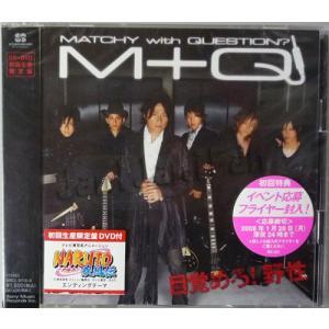 CD+DVD ★ MATCHY with QUESTION? 2008 シングル 「目覚めろ!野性」 初回限定盤 [jjdv006]|janijanifan