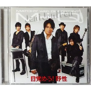 CD ★ MATCHY with QUESTION? 2008 シングル 「目覚めろ!野性」 通常盤初回仕様 ※ブックレット付 [jjdv007]|janijanifan