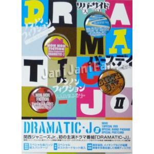 DVD-BOX ★ 関西ジャニーズJr. 2009 ドラマ 「DRAMATIC-J DVD-BOX II (2008)」 初回限定盤 [jjdv028]|janijanifan