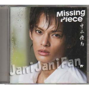 CD ★ 中山優馬 2012 シングル 「Missing Piece」 通常盤 ※未開封 [jjdv033]|janijanifan