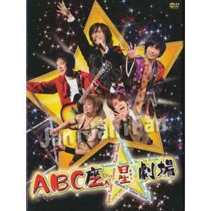 DVD(2枚組) ★ A.B.C-Z 2012 「ABC座 星(スター)劇場」 初回限定盤 ※特典付 [jjdv034]|janijanifan