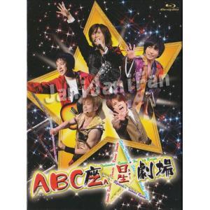 Blu-ray+DVD(2枚組) ★ A.B.C-Z 2012 「ABC座 星(スター)劇場」 初回限定盤 ※特典付 [jjdv044]|janijanifan