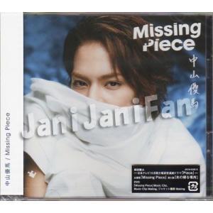 CD+DVD ★ 中山優馬 2012 シングル 「Missing Piece」 初回盤A [jjdv048]|janijanifan