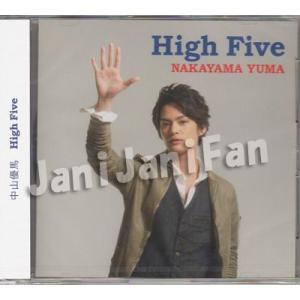 CD ★ 中山優馬 2014 シングル 「High Five」 会場限定盤 ※未開封 [jjdv071]|janijanifan