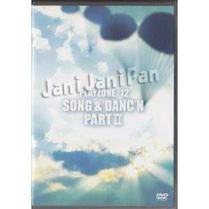 DVD(2枚組) ★★ 今井翼 ・中山優馬 他 2012 舞台 「PLAYZONE'12 SONG & DANC'N。 PARTII。」 [jjdv080]|janijanifan