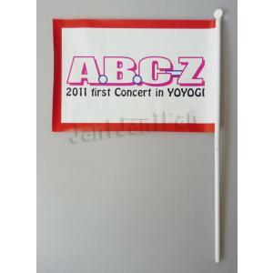 非売品フラッグ ★ A.B.C-Z 2011 「first Concert in YOYOGI」 [jjgd683]|janijanifan