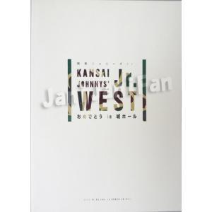 パンフレット ★ 関西ジャニーズJr. 2008 「関西ジャニーズJr. おめでとう in城ホール」 [jjpf019] janijanifan