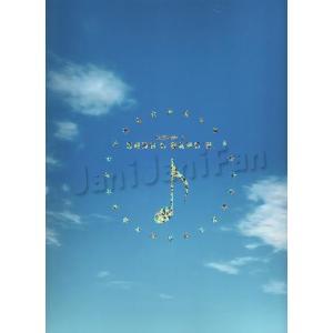 パンフレット ★ 今井翼 ・中山優馬 ・A.B.C-Zほか 2011 「 PLAYZONE'11 SONG & DANC'N. 」 ※袋欠 [jjpf057]|janijanifan