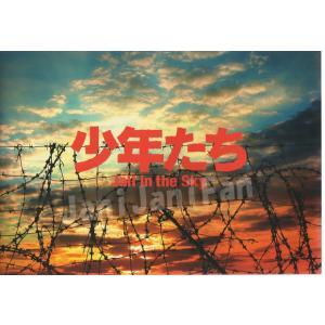 パンフレット ★ A.B.C-Z・関西ジャニーズJr. 2012 舞台 「少年たち Jail the Sky」日生劇場 janijanifan
