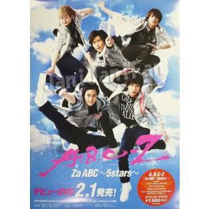 ポスター ★ A.B.C-Z 「Za ABC 〜5stars〜」 DVD宣伝 B2|janijanifan
