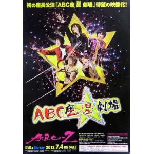 ポスター ★ A.B.C-Z 2012 DVD&Blu-ray「A.B.C座 星(スター)劇場」 宣伝 B2|janijanifan