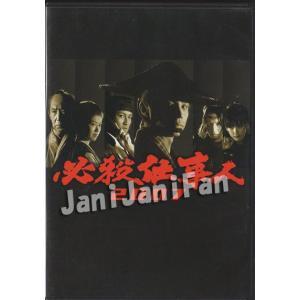 DVD ★ 東山紀之・松岡昌宏・大倉忠義 2008 ドラマ 「必殺仕事人 2007」 [jodv063]|janijanifan