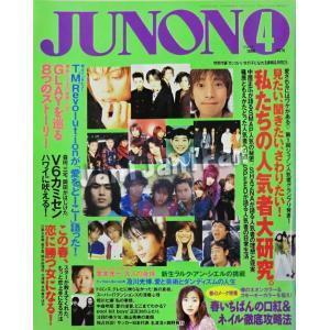 JUNON (ジュノン) ★ 1998年4月号|janijanifan