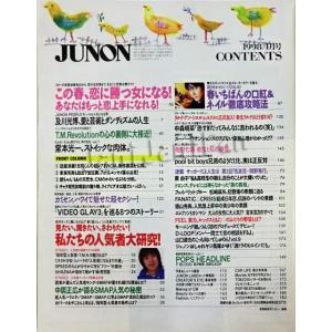 JUNON (ジュノン) ★ 1998年4月号|janijanifan|02