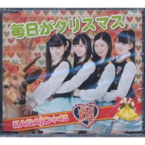 CD 未開封 ★ KAGAJO☆4S 「輝」|janijanifan