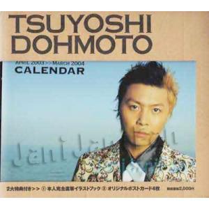 カレンダー ★ 堂本剛 2003-2004|janijanifan