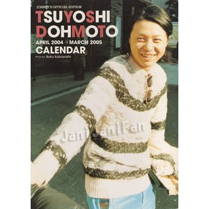 カレンダー ★ 堂本剛 2004-2005 [kkca03]|janijanifan