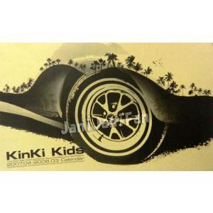 カレンダー ★ KinKi Kids 2007-2008|janijanifan
