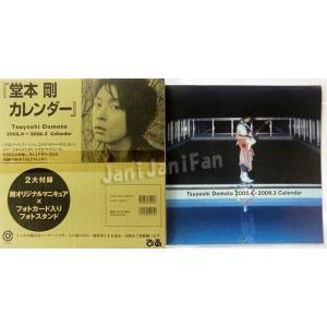 カレンダー ★ 堂本剛 2005-2006※付録なしカレンダーのみ|janijanifan