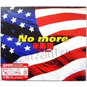 CD+DVD ★ 米寿司(堂本光一) 2008 シングル 「No more」 初回限定盤 ※未開封|janijanifan