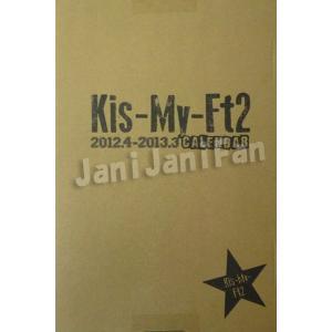 カレンダー ★ Kis-My-Ft2 2012-2013|janijanifan