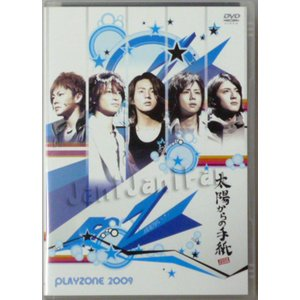DVD(2枚組) ★ Kis-My-Ft2・屋良朝幸・内博貴ほか 舞台 「PLAYZONE 2009 〜太陽からの手紙〜」|janijanifan