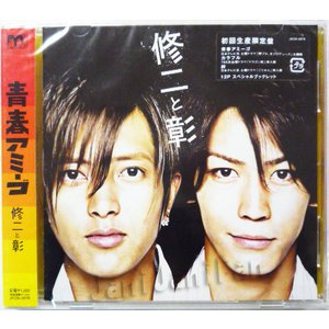 CD ★★ 修二と彰(亀梨和也&山下智久) 2005 シングル 「青春アミーゴ」 初回限定盤|janijanifan