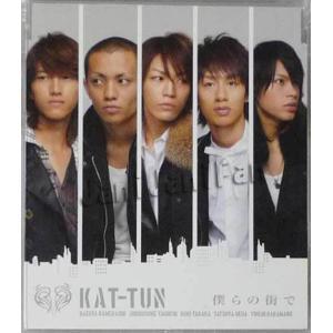 CD ★★ KAT-TUN 2006 シングル 「僕らの街で」 通常盤初回プレス仕様(6曲入)|janijanifan