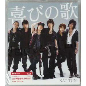 CD ★ KAT-TUN 2007 シングル 「喜びの歌」 通常盤|janijanifan