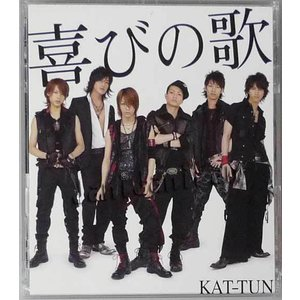 CD+DVD ★★ KAT-TUN 2007 シングル 「喜びの歌」 初回限定盤|janijanifan
