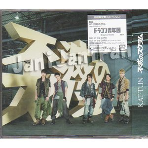 CD+DVD ★★ KAT-TUN 2012 シングル 「不滅のスクラム」 初回限定盤 [ktdv169]|janijanifan