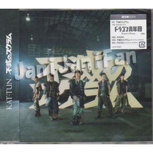 CD ★ KAT-TUN 2012 シングル 「不滅のスクラム」 通常盤 ※未開封 [ktdv175]|janijanifan