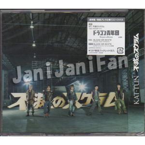CD+DVD ★ KAT-TUN 2012 シングル 「不滅のスクラム」 通常盤初回プレス [ktdv176]|janijanifan